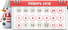 Как мы отдыхаем на новый год 2018. Календарь выходных дней в январе 2018