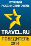 Победитель премии Звезда Travel.ru: отель Red House