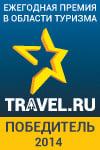 Победитель премии Звезда Travel.ru: Диалог