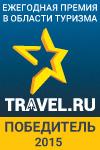 Победитель премии Звезда Travel.ru: Венгрия
